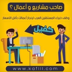 موقع كفيل kafiil للخدمات المصغرة في سطور