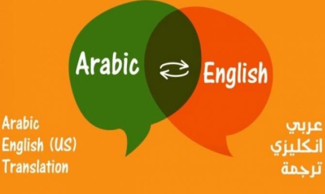ترجمة السيرة الذاتية من الانجليزية الى العربية مجانا