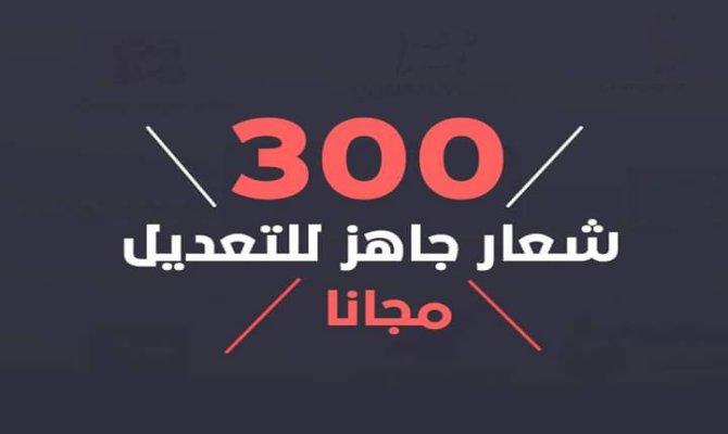 300 شعار جاهز للتعديل في التصميم بالفوتوشوب Psd ب 5 دولار