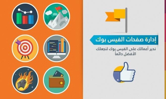 خطوات إدارة صفحة فيس بوك للشركات بشكل احترافي