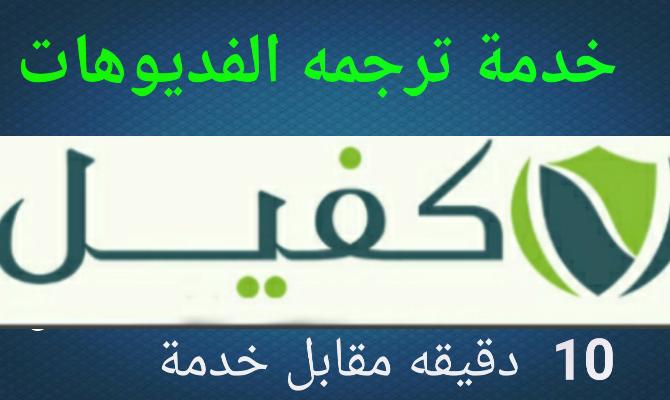 ترجمه الفديوهات من انجليزي لعربي او العكس كفيل
