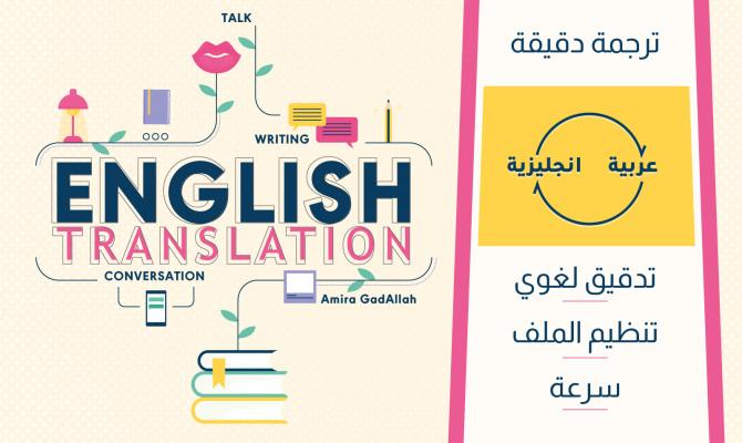 تحميل مترجم فوري عربي انجليزي مجانا
