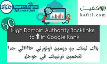 Dofollow Backlinks ذو جودة عالية PA & DA يدوي وامن 100%