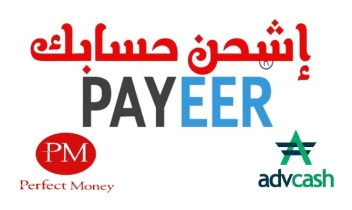 شحن رصيدك في Payeer Perfect Money AdvCash