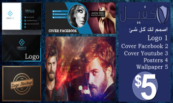 اصمم لك صور (Logo,Facebook Cover ,Youtube Cover) بأحترفية